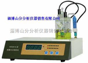 WSB水分測定儀
