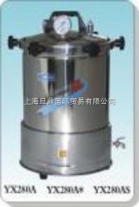 YX-280A*手提式不銹鋼蒸汽滅菌器 高壓滅菌器