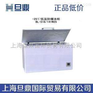 BL-518/141W25单温卧式防爆冰箱服务
