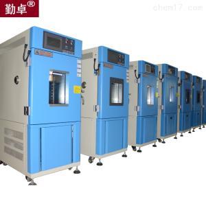 厂家直销高低温湿热试验箱恒温恒湿试验机