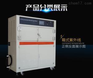 模拟太阳环境紫外线加速老化箱金属