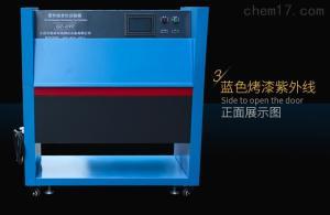 耐气候加速紫外线老化箱