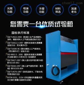 紫外线耐候试验箱光照耐黄变试验机