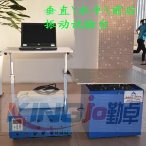 HK-600HZ 正弦波电磁振动试验台