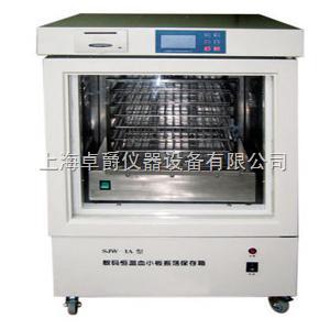 ZJSW-1A血小板保存箱/恒温血小板保存箱/血小板振荡保存箱