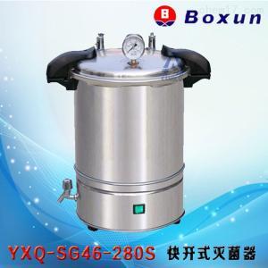 YXQ-SG46-280S 博迅医用型移动式快开门高压灭菌器型号/电热型手提灭菌器经销价