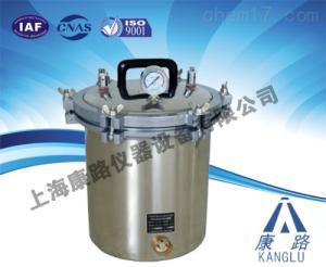 YXQ-SG46-280SA 博迅移動式快開門高壓滅菌器廠商/煤電兩用型手提滅菌器使用說明