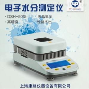 DHS-50-5电子水份快速测定仪