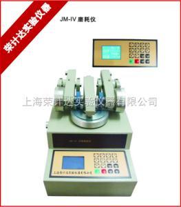 JM-IV 木材磨耗仪