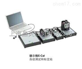 E-Cal 自动测试和标定站
