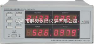 UI2008 杭州伏达UI2008功率计 基本型智能电参数测量仪
