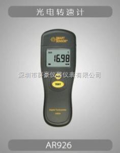 AR926 香港希玛光电式转速表AR926 参数