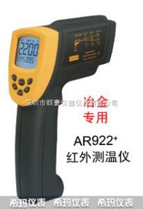 AR922 ?,敹滩t外測溫儀AR922 參數