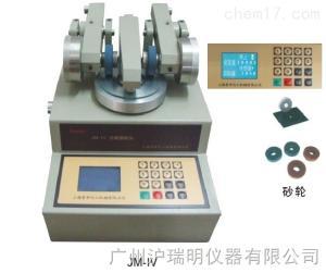 JM-Ⅳ木材磨耗仪性能价格