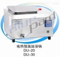 DU-30G電熱恒溫油浴鍋/油浴箱(帶磁力攪拌)