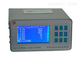 CSJ-CII激光尘埃粒子计数器(台式、小流量)