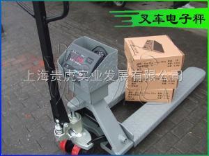GH-YCS 3吨不锈钢电子叉车秤,3吨防水叉车称
