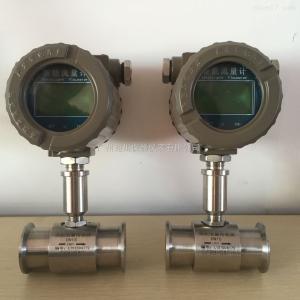 LWGY 純凈水渦輪流量計