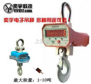 ocs 50噸電子吊秤¤40噸電子吊秤¤100噸電子吊秤¤電子吊稱價格