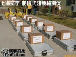 便携式称重面板<><>双面板30吨便携式轴重秤<>便携式称重面板