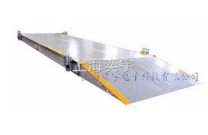 """SCS-30T數字式電子汽車衡-上海汽車衡""""150噸軸重地磅秤""""汽車衡器"""