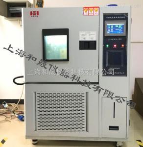 高低温试验箱设备