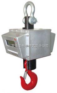 武漢 E0711型隔爆吊鉤秤,武漢電子隔爆吊鉤秤