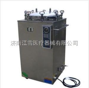 75升帶干燥功能立式高壓滅菌器價格