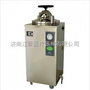 YXQ-LS-50SII高壓蒸汽滅菌器/鍋