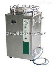 濱江醫療75升高壓蒸汽滅菌器