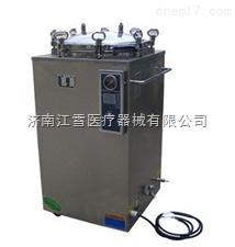 高壓蒸汽滅菌器價格LS-75LD