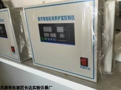 混凝土标准养护室控制仪价格