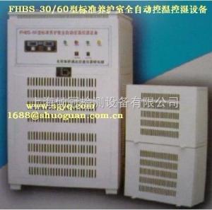 FHBS 全自动标准养护室恒温恒湿控制仪