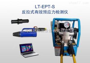 GT-EPT-S 反拉式有效预应力无损检测仪