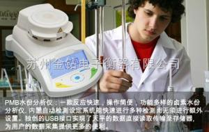 PMB53 快速水份测定仪,艾德姆水份测定仪