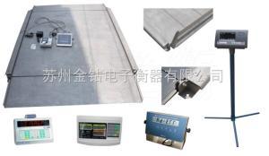 XK3190 昆山电子秤-【超低台面地磅】1。2*1.5台面电子秤,太仓3吨地磅