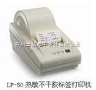 LP-50 电子秤衡器标签打印机,不干胶打印机。国产不干胶打印电子秤