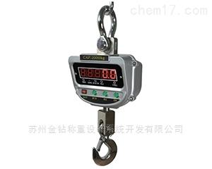 OCS型高精度数字指示单面直视式电子吊秤