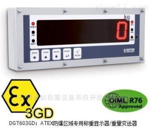 防爆區域專用大屏幕稱重顯示器DGT603GD儀表
