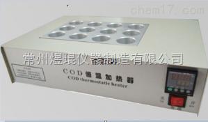 YK-7012 COD恒温加热器