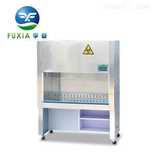 BHC-1300IIA/B3 孚夏全排風生物安全柜BHC-1300IIA/B3