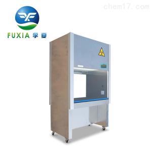 BHC-1300IIA/B2 医疗器械专用二级生物安全柜BHC-1300IIA/B2