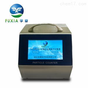 Y09-301 LCD 2.83L塵埃粒子計數器Y09-301 LCD廠家直銷