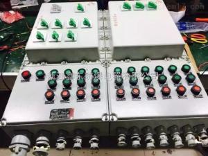 BXK防爆控制箱 生产厂家批发防爆仪表控制箱