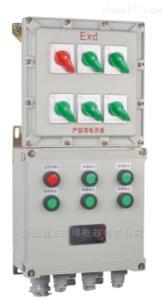 BXK防爆控制箱 BXK防爆仪表控制箱接线箱