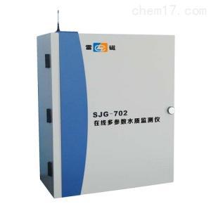 SJG-702 在線水質監測儀