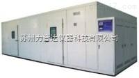 ST-YHWS 藥品綜合穩定性試驗箱