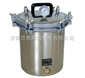 手提式高壓蒸汽滅菌器 YXQ-SG46-280S