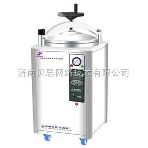 立式压力蒸汽灭菌器LDZX-75KBS
