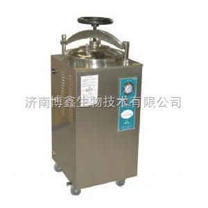 博迅YXQ-LS-100SII立式压力蒸汽灭菌器